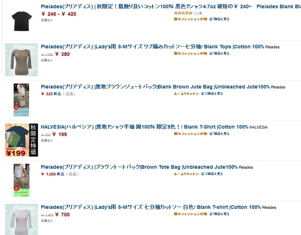 Amazon_Pleades_Store.jpg